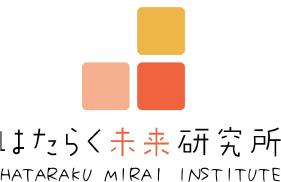 はたらく未来研究所 HATARAKU MIRAI INSTITUTE
