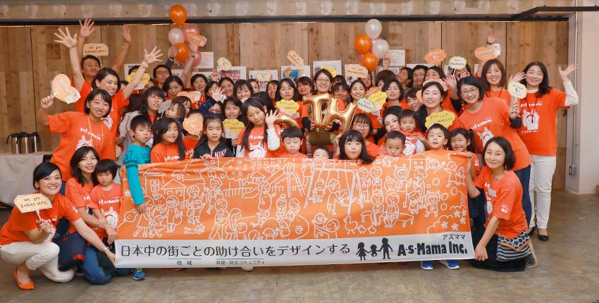「9周年感謝イベント」に集まったママサポたちとAsMamaスタッフ。