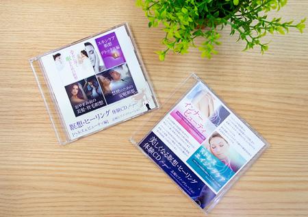 ビューティ瞑想「インナービューティ」「ストレス エイジングケア」体験CD