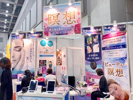 ※『健康博覧会』(2019年1月23日~25日/東京ビッグサイト)に出展。