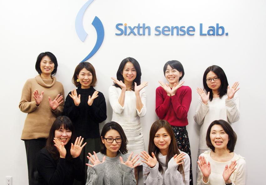 シックスセンスラボの石川奈穂子社長と社員。社員は全員女性で、所属部署にかかわらず全員で商品開発に関わる。
