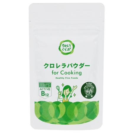 現在の「クロレラパウダー for Cooking」のパッケージには、発売当時にはなかった日本ベジタリアン協会が認めた商品の証「ヴィーガンマーク」がつけられている。