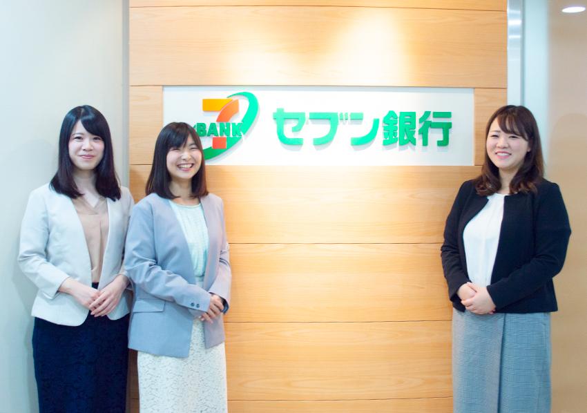 株式会社セブン銀行 お客さまサービス部 副調査役 正岡さん(右)、システム部 林さん(中央)、業務推進部  副調査役 吉田さん(左)。