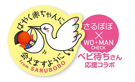 さるぼぼを運ぶコウノトリが「妊活支援」のマーク